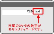 セキュリティコード_card01a