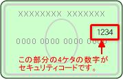 セキュリティコード_card01b