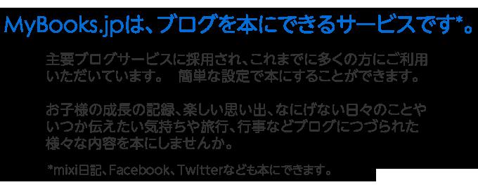 MyBooks.jpはブログを本にできるサービスです